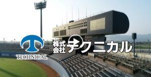 目指せ甲子園!テレビCM